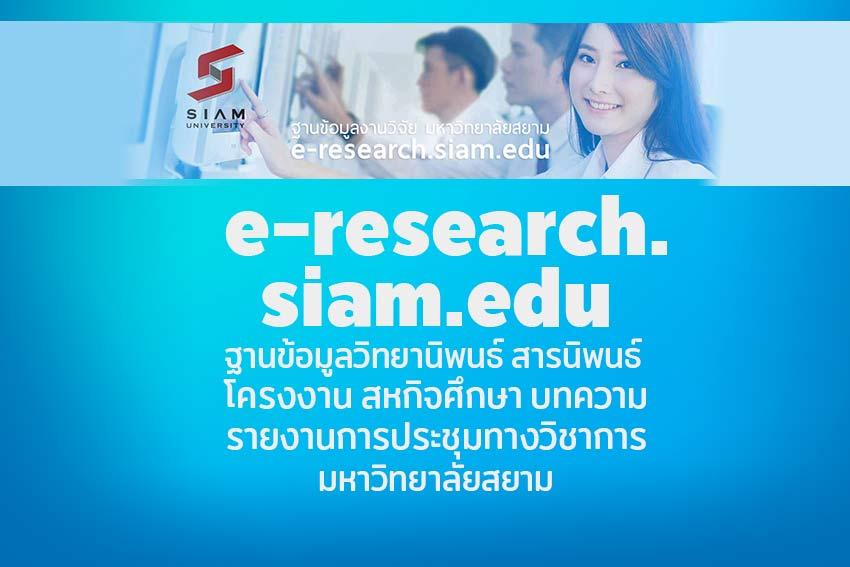 e-research ฐานข้อมูลวิทยานิพนธ์ งานวิจัย ของมหาวิทยาลัยสยาม