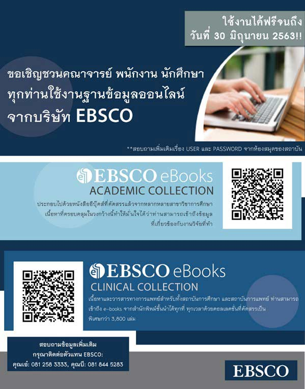 e-book ebsco มหาวิทยาลัยสยาม